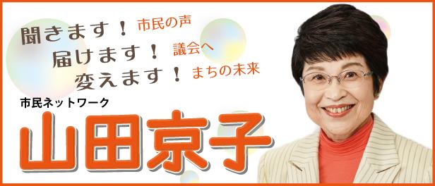 若葉区補欠選挙候補予定者 山田京子